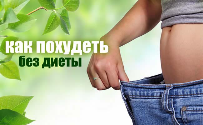 как похудеть без диеты и убрать живот