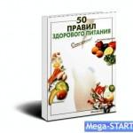 50-pravil-zdorovogo-pitanija-g-s-vydrevich_4.jpg