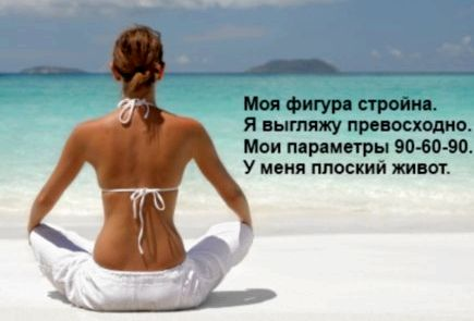 affirmacii-dlja-pohudenija_2.jpg