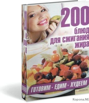 aktivator-szhiganija-zhira_3.jpg