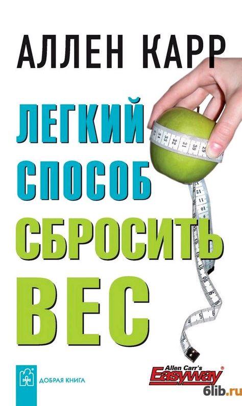 Книги аллена карра как похудеть