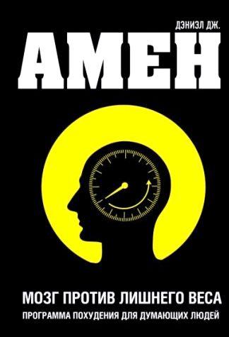 amen-mozg-protiv-lishnego-vesa_2.jpg