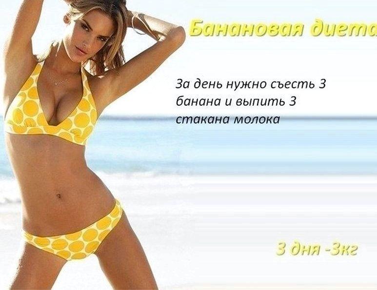 Бананово молочная диета диета помогает