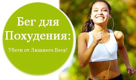 Бег для похудения основано на