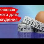 belkovaja-dieta-dlja-pohudenija-menju_1.jpg