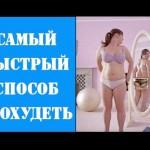 bystryj-sposob-pohudet_1.jpg