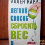 bystryj-sposob-sbrosit-ves-allen-karr_3.jpg