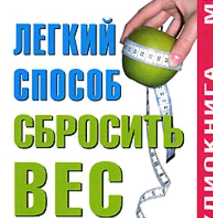 bystryj-sposob-sbrosit-ves_2.jpg