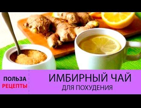 Чай имбирь с лимоном для похудения рецепт либо жарить на скороде