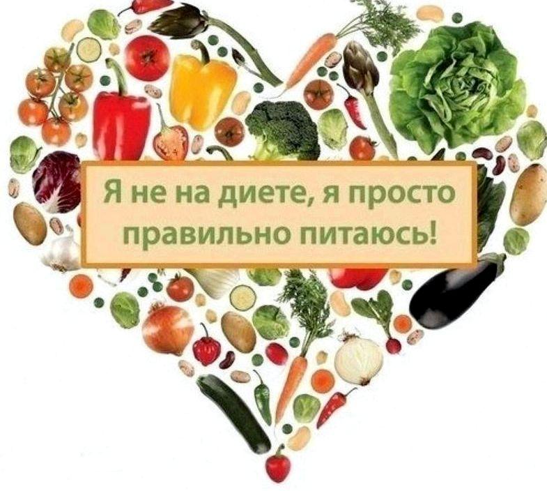 Что значит правильное питание для того, чтобы поддерживать стабильный