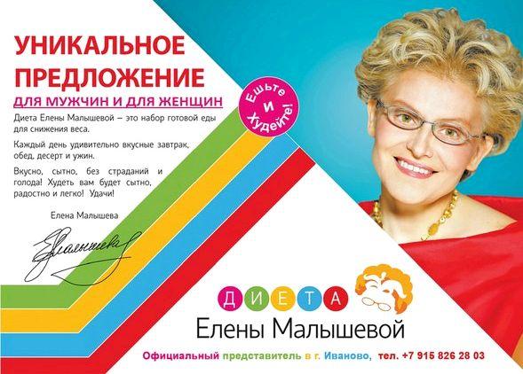 dieta-eleny-malyshevoj_1.jpg