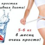 dieta-na-vode_1.jpg