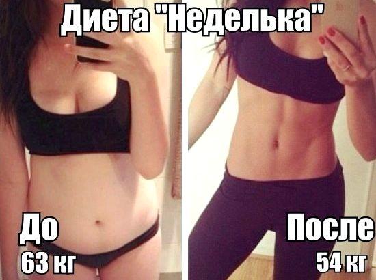 dieta-za-7-dnej-10-kg_1.jpg