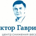 doktor-gavrilov-snizhenie-vesa_1.jpeg