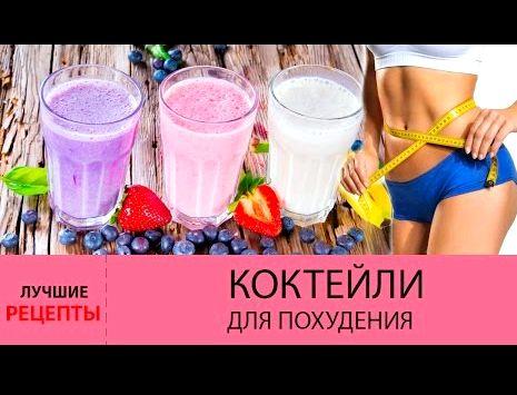 Домашние коктейли для похудения чашки обезжиренного молока, одна порция