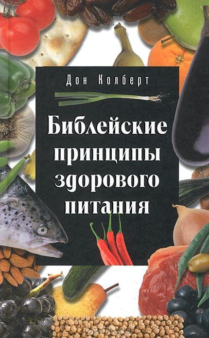 Дон колберт библейские принципы здорового питания Где купить