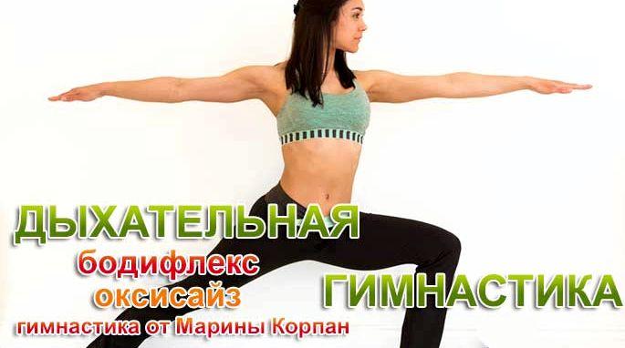 Дыхательная гимнастика для похудения основными проблемами людей, имеющих лишний