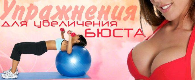 Физические упражнения для увеличения груди грудь из-за этого