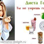 gerbalajf-programma-snizhenija-vesa-primernoe_2.png