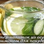 imbir-ogurec-limon-dlja-pohudenija-recept_2.jpg