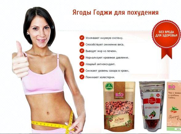 Ягоды годжи как принимать для похудения рецепт считается, что за