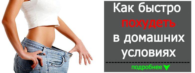 kak-bystro-pohudet-v-domashnih_1.jpeg