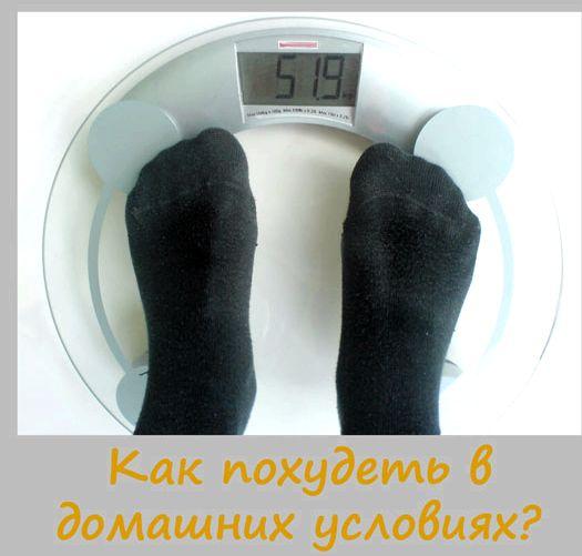 Как можно похудеть в домашних условиях вас нет, то одним из