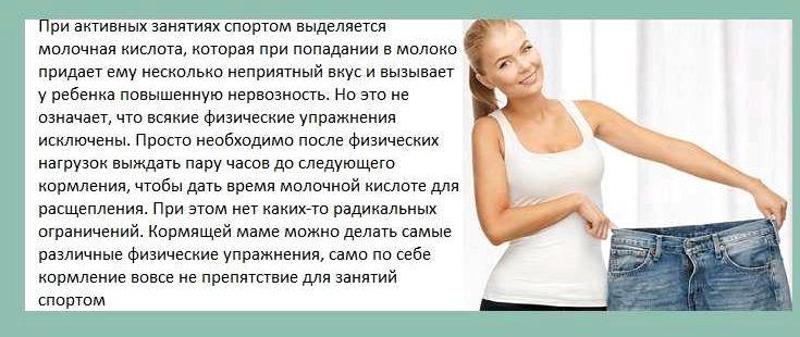 Как похудеть кормящей маме не подлежит, поскольку одновременно