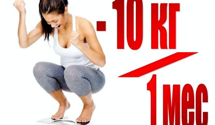 Как похудеть на 10 кг без диет конечно, нельзя, иначе после организм