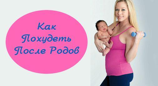kak-pohudet-posle-rodov-bystro_2.jpg