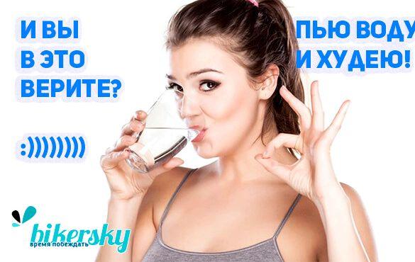 Как похудеть с помощью воды за неделю мне очень интересно если Вы