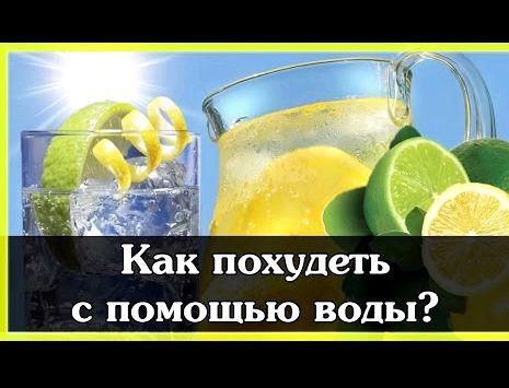 kak-pohudet-s-pomoshhju-vody_3.jpg