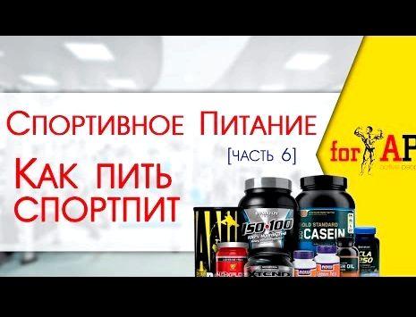Как правильно принимать спортивное питание тренировки 40