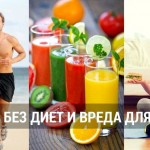kak-sbrosit-lishnij-ves-bez-diet_4.jpg