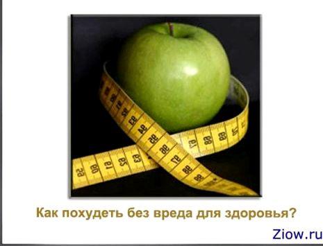 Как похудеть без вреда для здоровья в домашних условиях меню на неделю