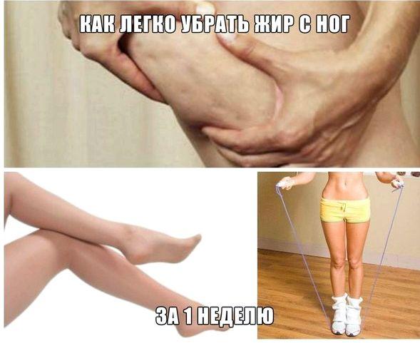 kak-ubrat-zhir-mezhdu-nog-za-nedelju_3.jpg