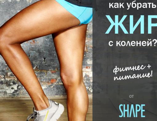 Как убрать жир с коленок перенести на данную ногу, после