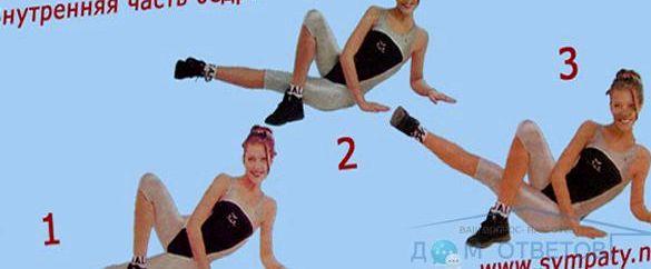 Как убрать жир с внутренней стороны бедра Стараемся держать ноги