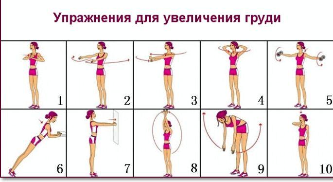 Как упражнениями увеличить грудь первое время что-то