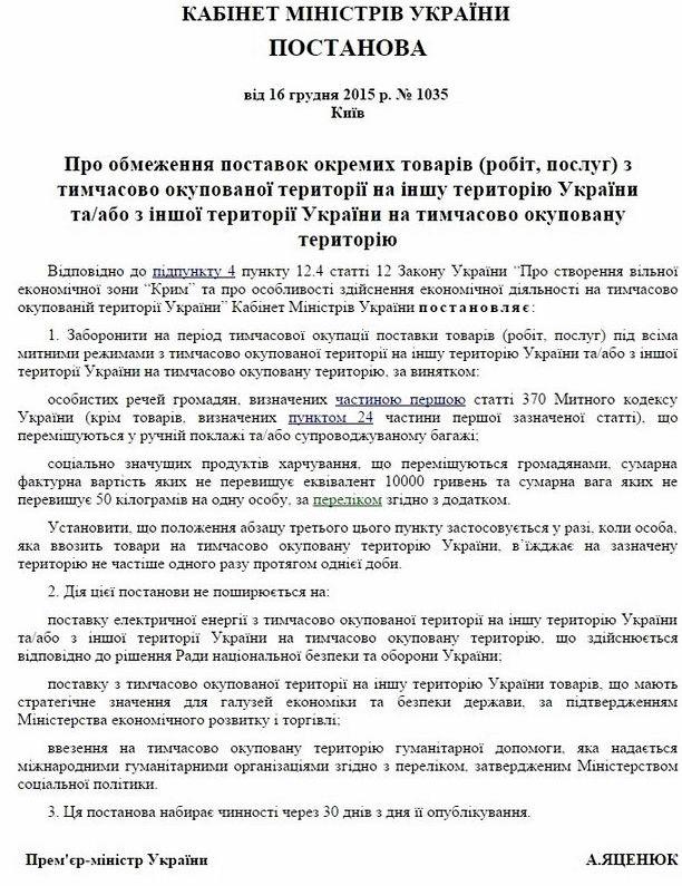 kakie-produkty-mozhno-provozit-v-krym_2.jpg
