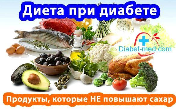 Какие продукты нельзя есть при сахарном диабете мерная ложка