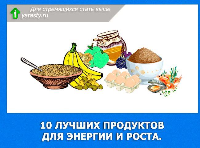 kakie-produkty-sposobstvujut-rostu_3.jpg