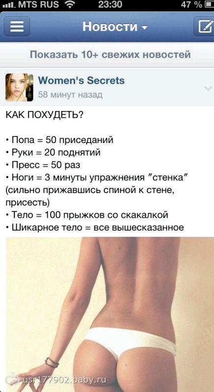 kakie-uprazhnenija-nuzhno-delat-chtoby-pohudet_1.jpg