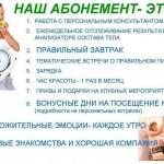 klub-zdorovogo-pitanija_3.jpg