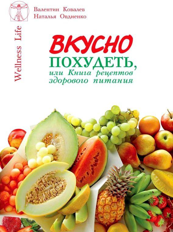 Книги про здоровое питание Кроме этого приводятся