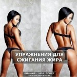 kompleks-uprazhnenij-dlja-szhiganija-zhira_3.jpg