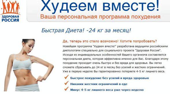 legkie-diety-dlja-pohudenija-v-domashnih-uslovijah_3.jpg