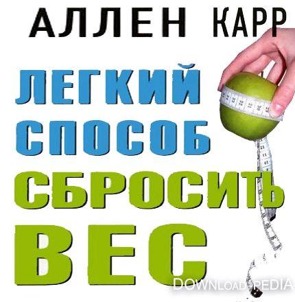 legkij-sposob-sbrosit-ves-skachat-besplatno_2.jpg
