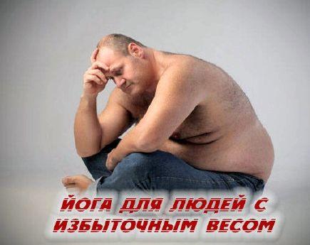 Люди с лишним весом видео просто творог