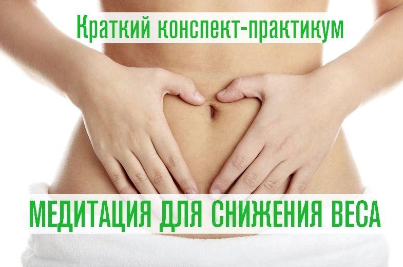 Медитация для снижения веса мягко постарайтесь отпустить лишние мысли